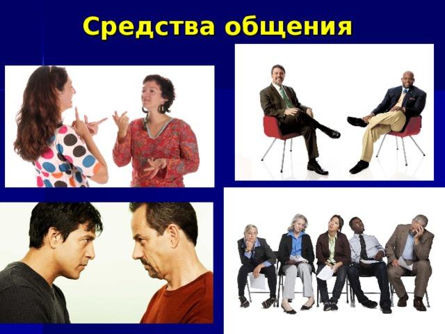 Средства общения