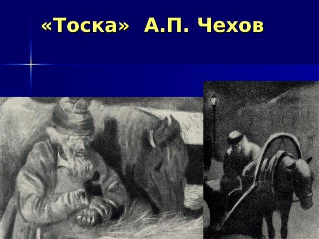 «Тоска» А.П. Чехов