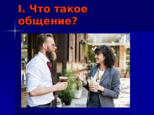 I . Что такое общение?