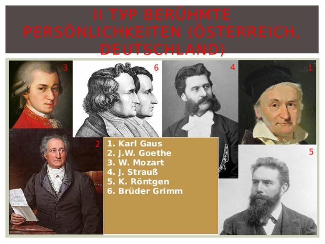 II тур Berühmte Persönlichkeiten (Österreich, Deutschland) 4 1 3 6 2 1. Karl Gaus 2. J.W. Goethe 3. W. Mozart 4. J. Strauß 5. K. Röntgen 6. Brüder Grimm  5