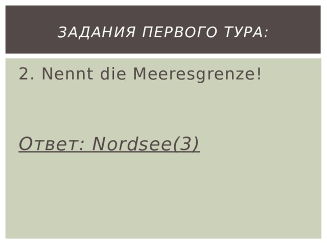 Задания первого тура: 2. Nennt die Meeresgrenze! Ответ: Nordsee(3)