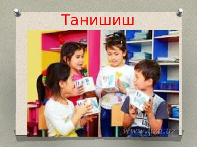 Танишиш