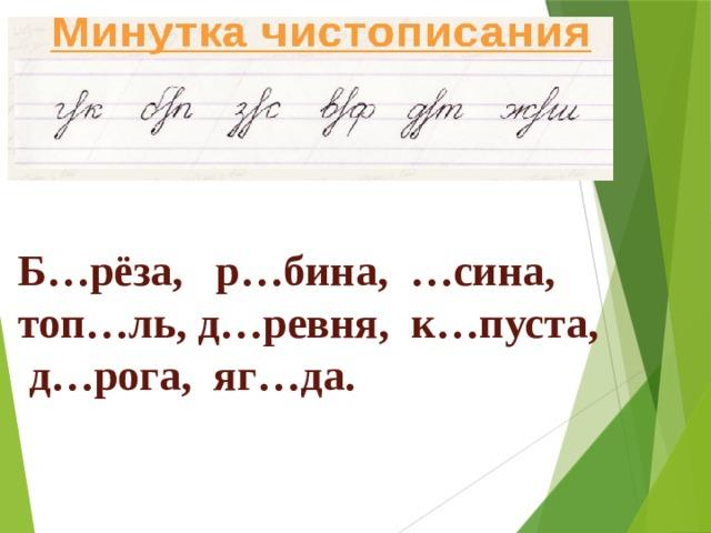 Б…рёза, р…бина, …сина, топ…ль, д…ревня, к…пуста, д…рога, яг…да.