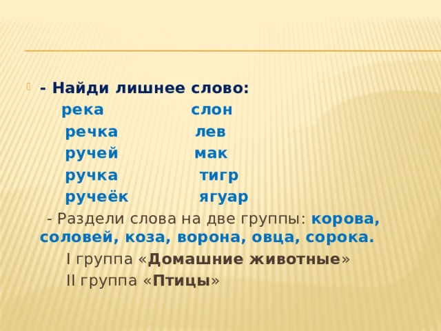 - Найди лишнее слово:
