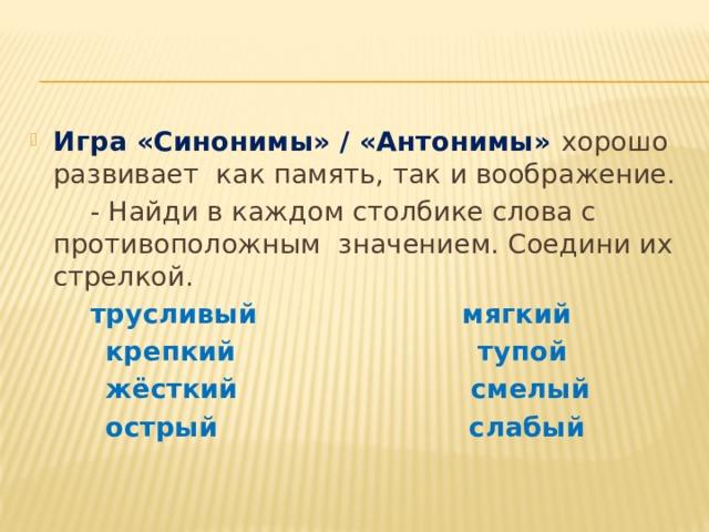 Игра «Синонимы» / «Антонимы» хорошо развивает как память, так и воображение.