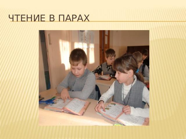 Чтение в парах