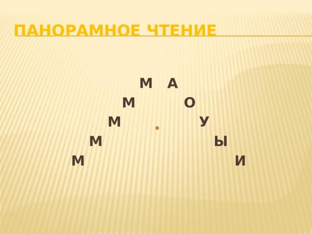 Панорамное чтение  М А М О М    У М Ы М И