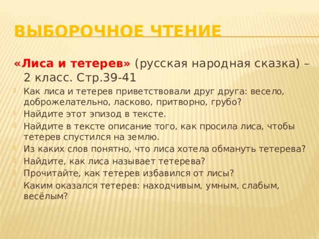 Выборочное чтение «Лиса и тетерев»  (русская народная сказка) – 2 класс. Стр.39-41