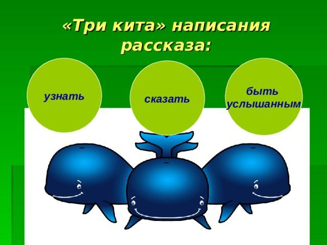 «Три кита» написания рассказа: узнать быть услышанным сказать