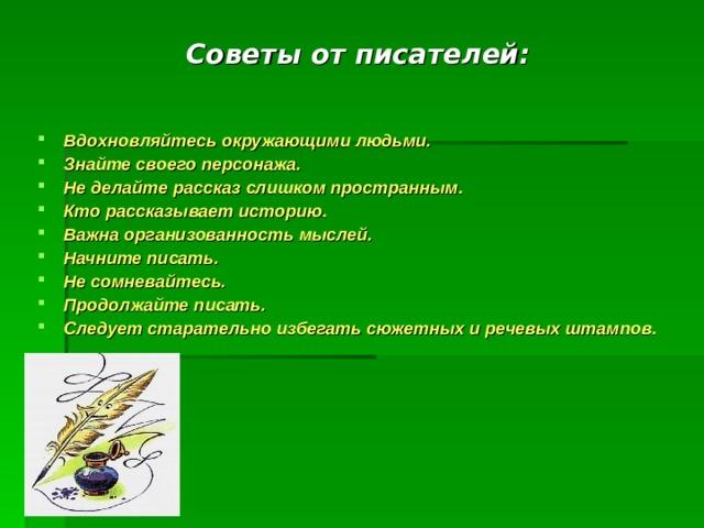 Советы от писателей: