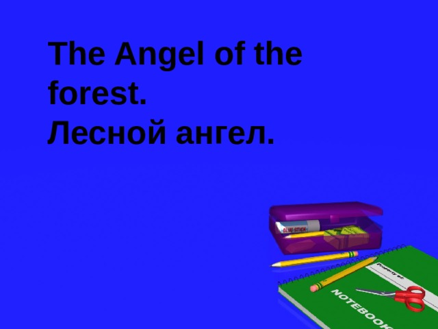 The Angel of the forest. Лесной ангел.