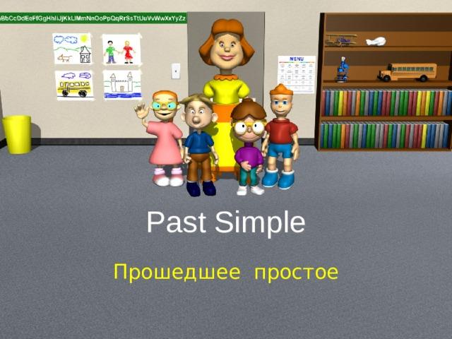 Past Simple Прошедшее простое
