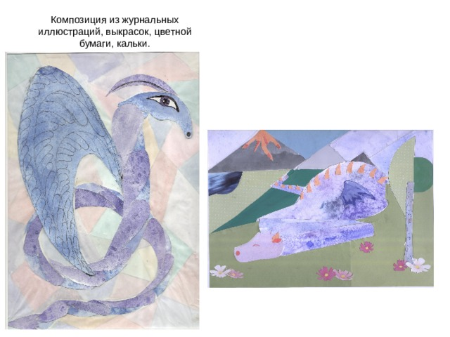 Композиция из журнальных иллюстраций, выкрасок, цветной бумаги, кальки.