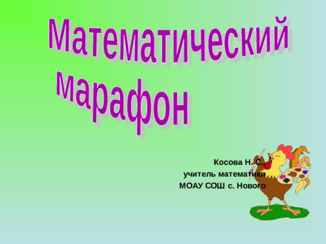 Косова Н. С., учитель математики  МОАУ СОШ с. Нового