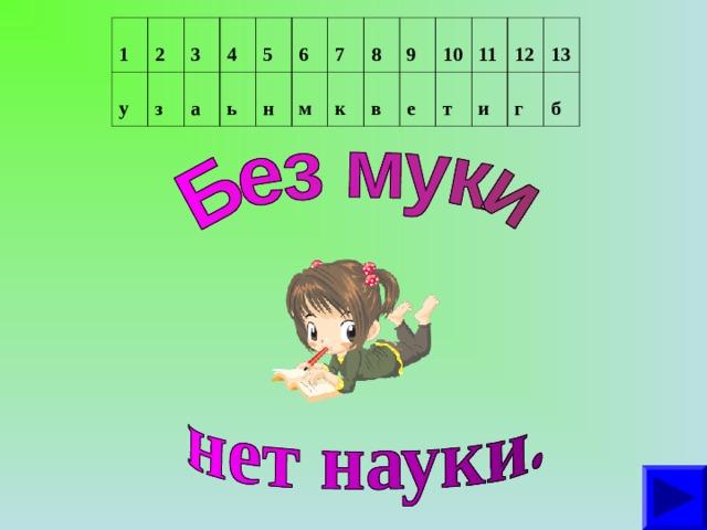 1  у  2  з  3  а  4   ь  5  6  н  7  м  к  8  9   в  е  10  11  т  12  и   г  13  б