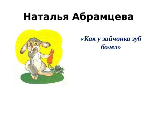 Наталья Абрамцева «Как у зайчонка зуб болел»