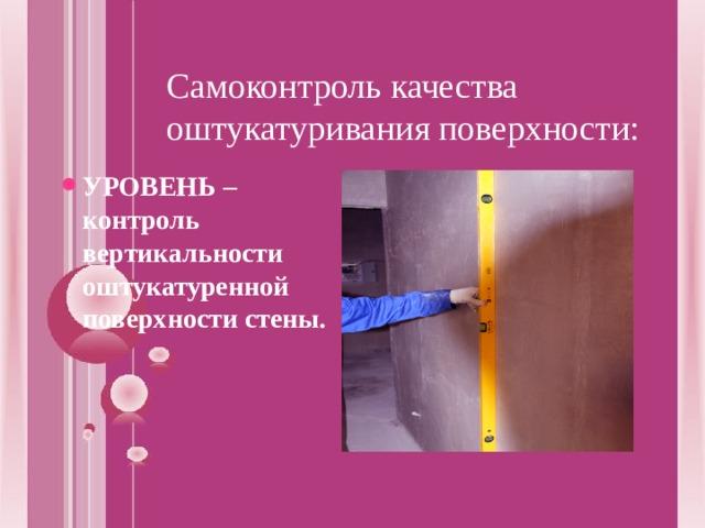 Самоконтроль качества оштукатуривания поверхности: