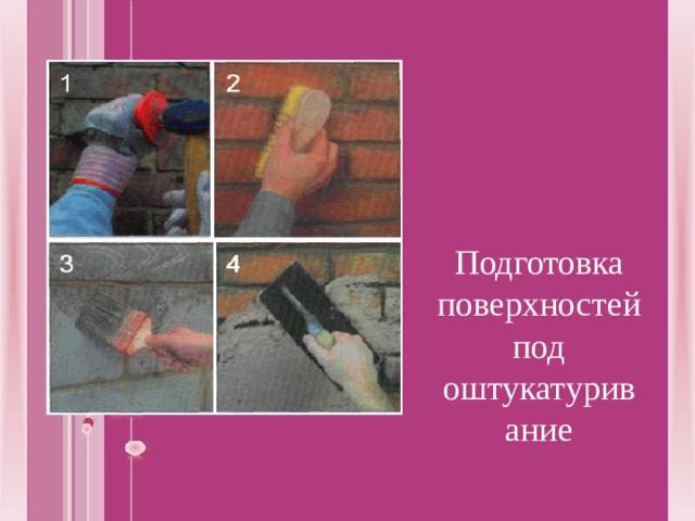 . Подготовка поверхностей под оштукатуривание