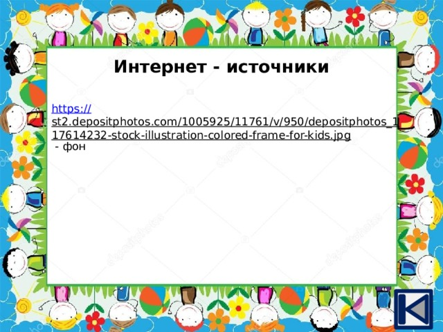 Интернет - источники https:// st2.depositphotos.com/1005925/11761/v/950/depositphotos_117614232-stock-illustration-colored-frame-for-kids.jpg  - фон