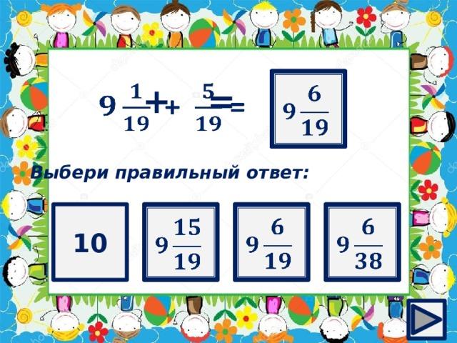 ?    + =  Выбери правильный ответ:       10