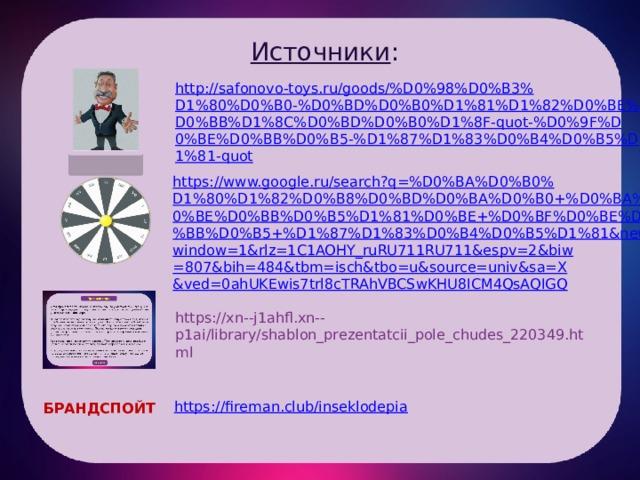 Источники : https://xn--j1ahfl.xn--p1ai/library/shablon_prezentatcii_pole_chudes_220349.html БРАНДСПОЙТ