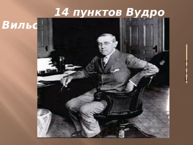 14 пунктов Вудро Вильсона План