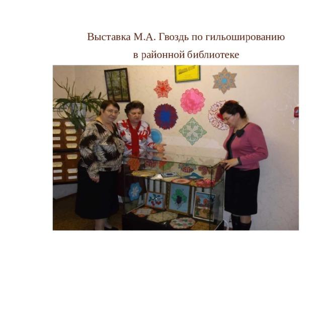 Выставка М.А. Гвоздь по гильошированию в районной библиотеке