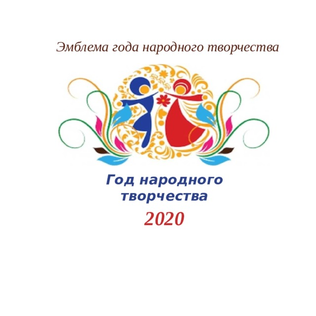 Эмблема года народного творчества Год народного творчества 2020