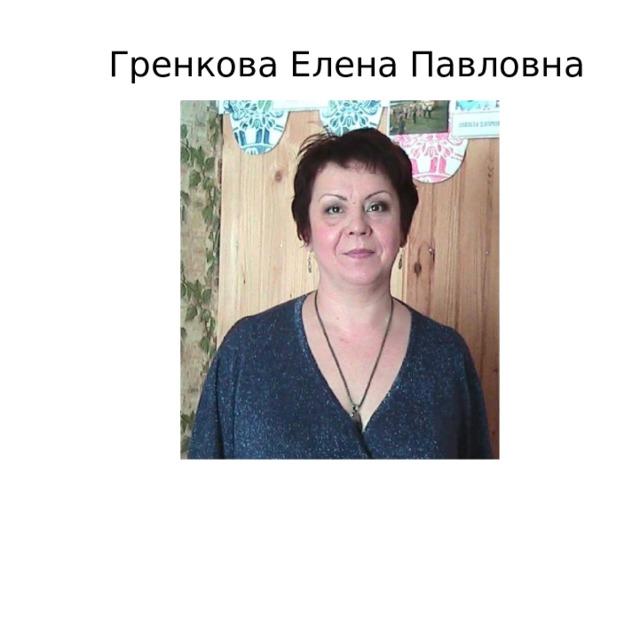 Гренкова Елена Павловна