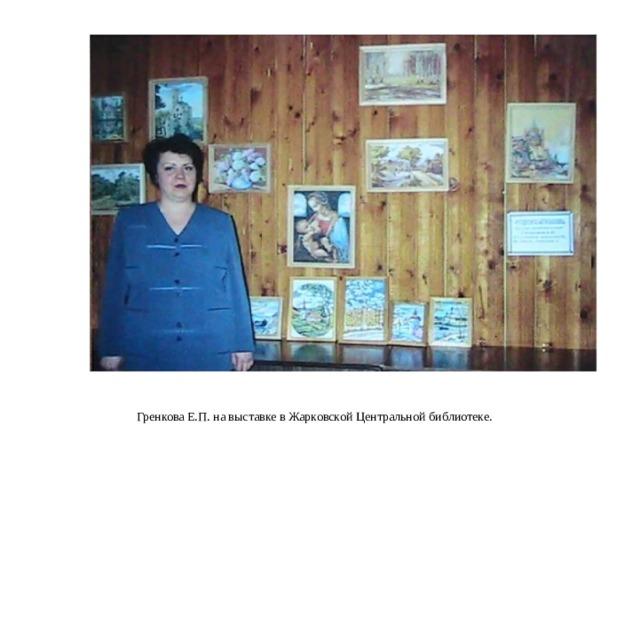 Гренкова Е.П. на выставке в Жарковской Центральной библиотеке.