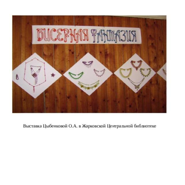 Выставка Цыбенковой О.А. в Жарковской Центральной библиотеке