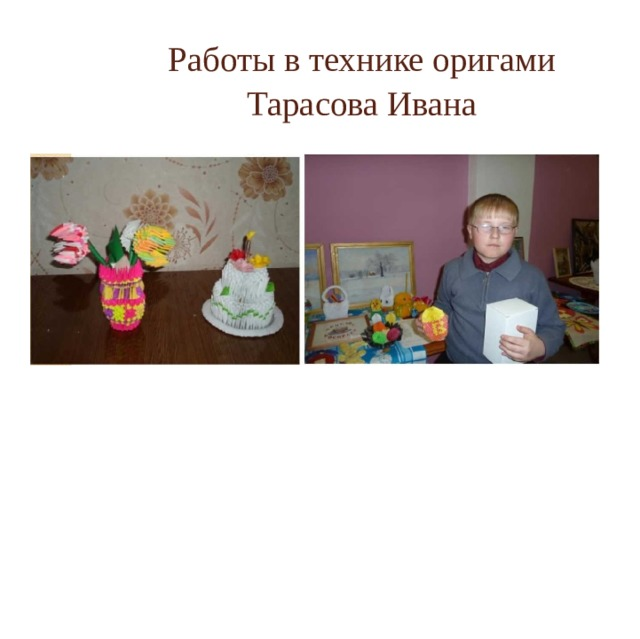 Работы в технике оригами Тарасова Ивана