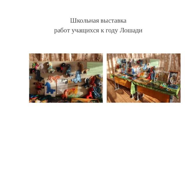 Школьная выставка работ учащихся к году Лошади
