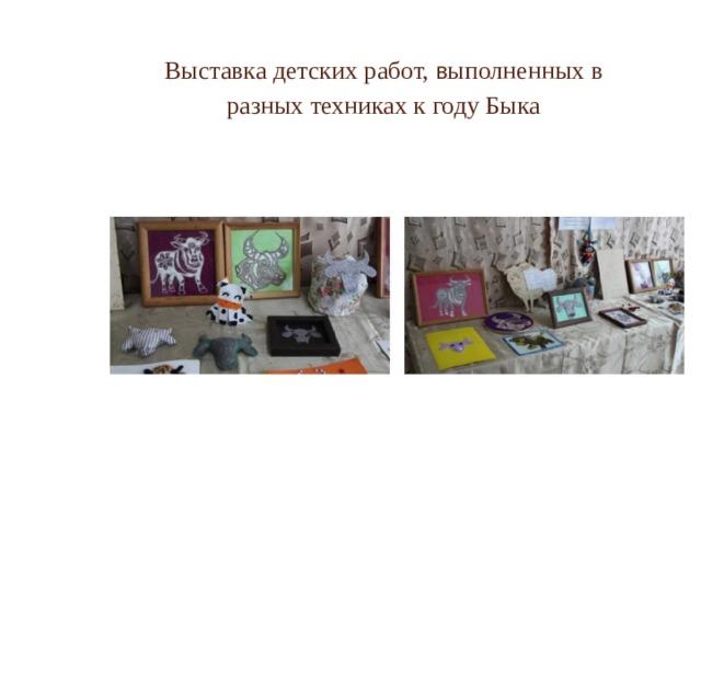 Выставка детских работ, в ыполненных в разных техниках к году Быка