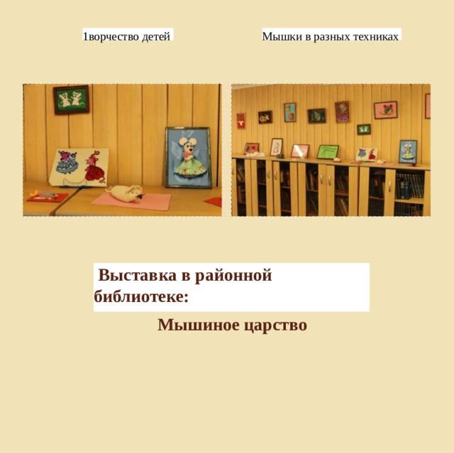 Мышки в разных техниках 1ворчество детей Выставка в районной библиотеке: Мышиное царство