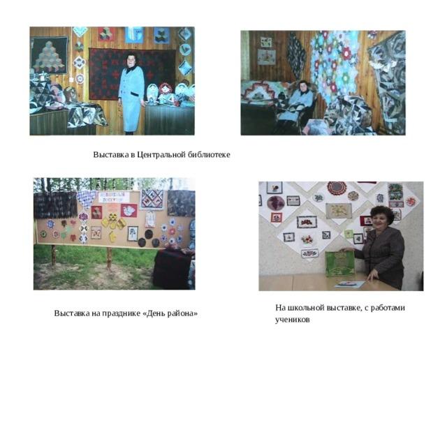 Выставка в Центральной библиотеке На школьной выставке, с работами учеников Выставка на празднике «День района»
