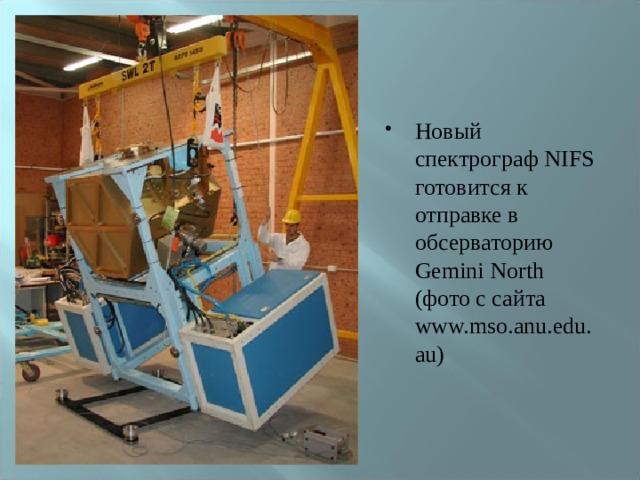 Новый спектрограф NIFS готовится к отправке в обсерваторию Gemini North (фото с сайта www.mso.anu.edu.au)