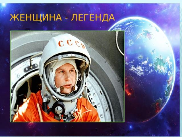 ЖЕНЩИНА - ЛЕГЕНДА