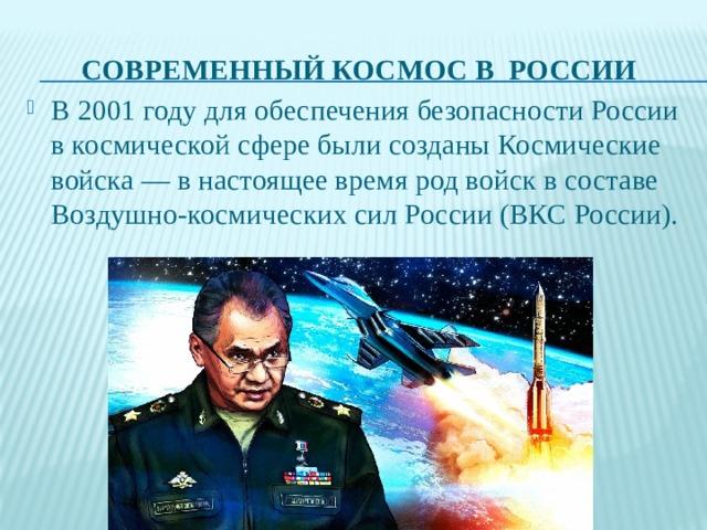 Современный космос в россии