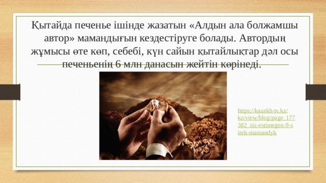 Қытайда печенье ішінде жазатын «Алдын ала болжамшы автор» мамандығын кездестіруге болады. Автордың жұмысы өте көп, себебі, күн сайын қытайлықтар дәл осы печеньенің 6 млн данасын жейтін көрінеді.  https://kazakh-tv.kz/kz/view/blog/page_177382_siz-estimegen-9-sirek-mamandyk