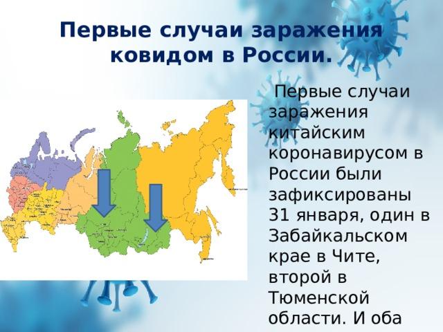 Первые случаи заражения ковидом в России.  Первые случаи заражения китайским коронавирусом в России были зафиксированы 31 января, один в Забайкальском крае в Чите, второй в Тюменской области. И оба оказались завозными.