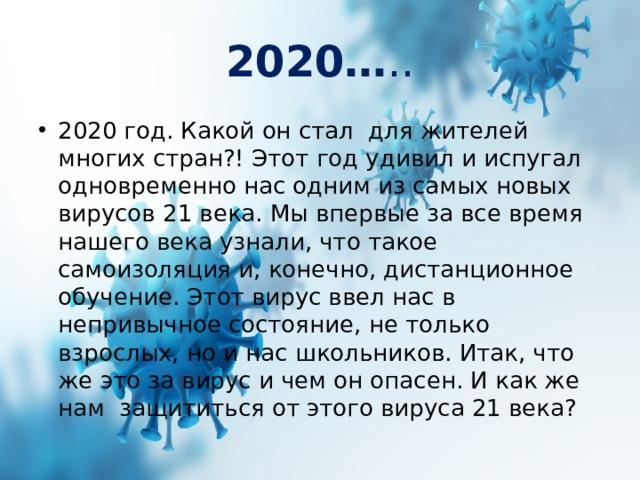 2020… ..