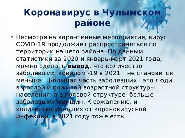 Коронавирус в Чулымском районе