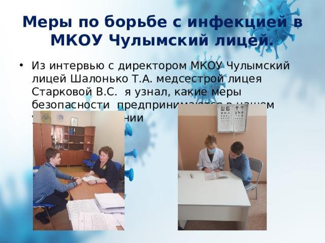 Меры по борьбе с инфекцией в МКОУ Чулымский лицей.