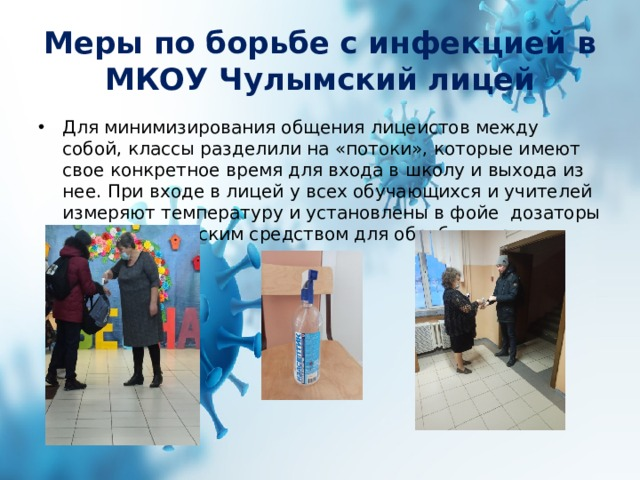 Меры по борьбе с инфекцией в МКОУ Чулымский лицей