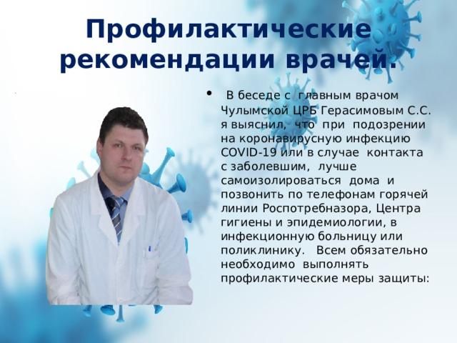 Профилактические рекомендации врачей.