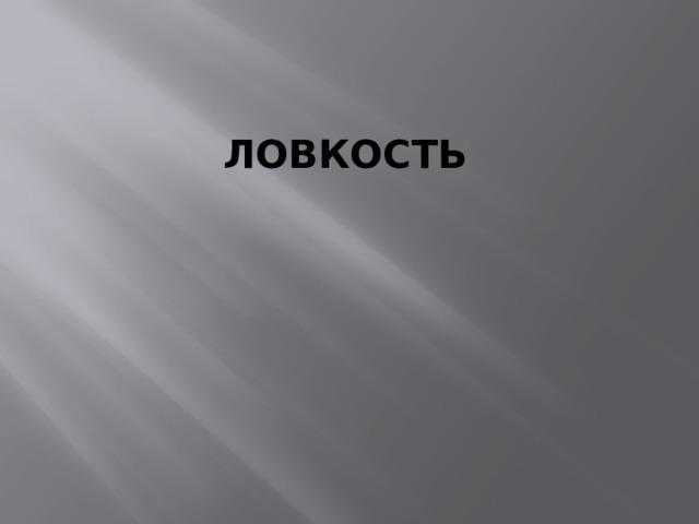 ЛОВКОСТЬ