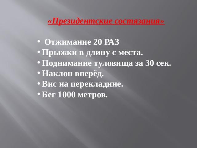«Президентские состязания»