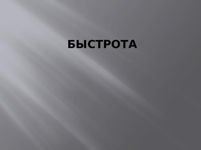 БЫСТРОТА