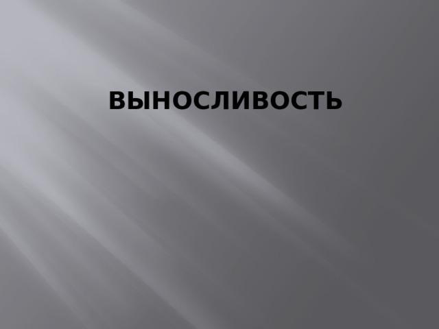 ВЫНОСЛИВОСТЬ